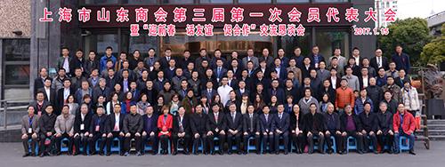 上海市山东商会第三届第一次会员代表大会