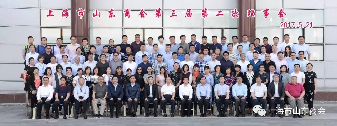 上海市山东商会第三届第二次理事会会议简报